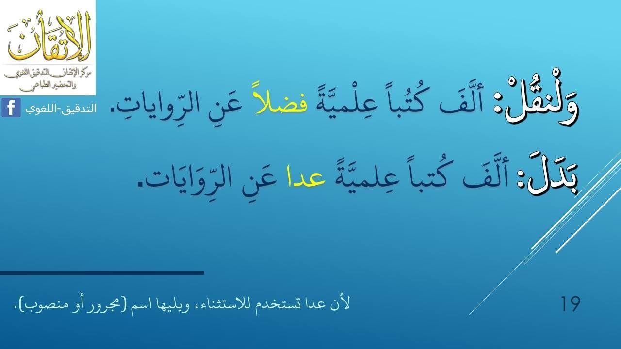 Pin By Soso On أخطاء شائعة Learn Arabic Language Learning Arabic Language