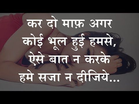 दरद भर मफ शयर Heart Touching Sorry Shayari