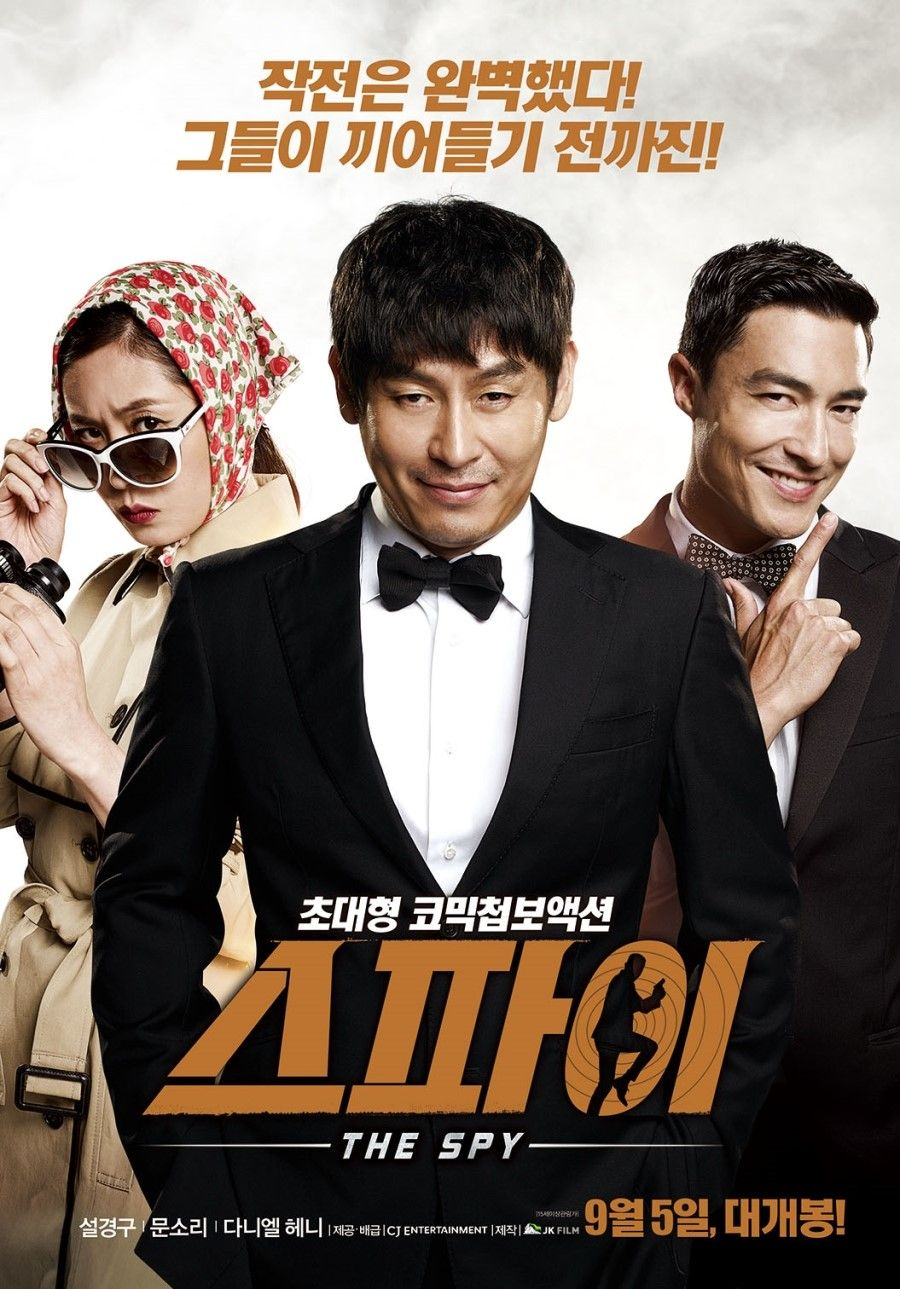 스파이 (The Spy) (2013)