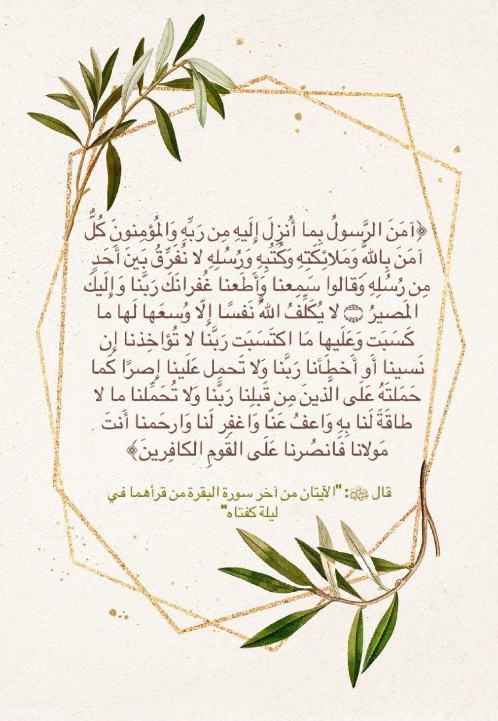 امن الرسول بما
