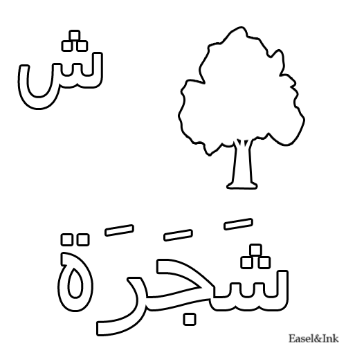 Arabic Alphabet Coloring Pages Learning Arabic Arabic Alphabet Letters Arabic Alphabet For Kids