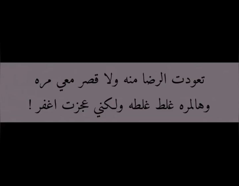 Pin By 𝟷𝟾 On اق ــتباسات Love Quotes Wallpaper Funny Arabic Quotes Beautiful Arabic Words