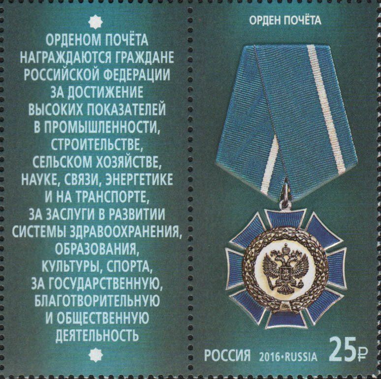 Stamp: Order of Merit (Russia) (State awards of the Russian Federation) Mi:RU 2329Zf