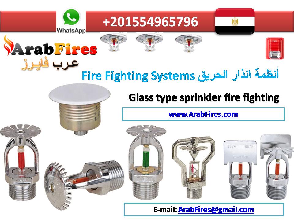 Arabfires Fire Fighting Glass Type Sprinkler عرب فايرز رشاشات المياة الزجاجية لمكافحة الحريق Sprinkler Glass Fire