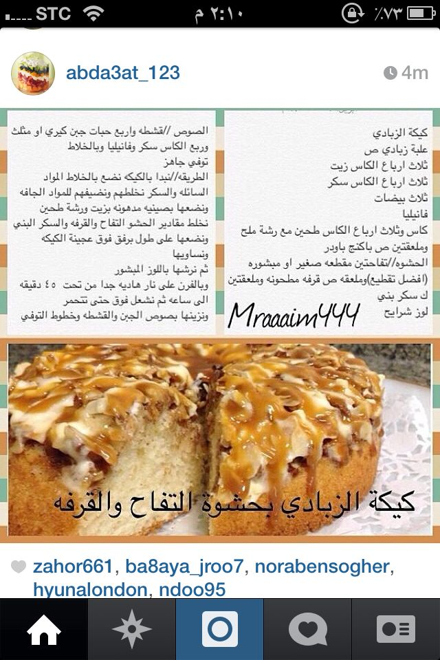 Pin By Ndoo Mohammad On طبخات Yummy Food Dessert Cooking Recipes Desserts Food Recipies