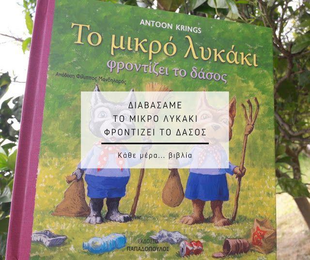 """Κάθε μέρα Γονείς: Διαβάσαμε """"Το μικρό λυκάκι φροντίζει το δάσος"""" - Ε..."""