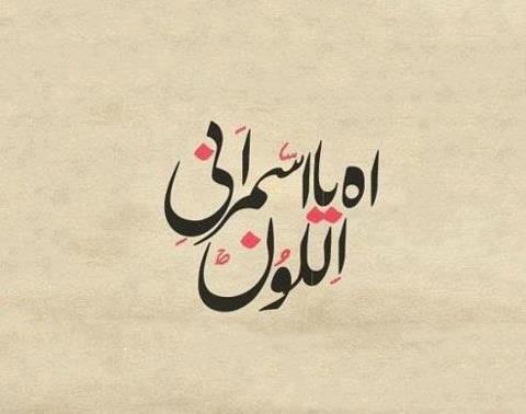 أسمراني Quotations Love Quotes Words