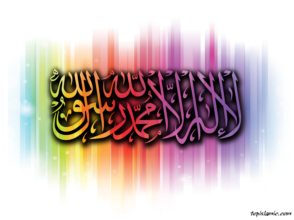 3d Islamic Wallpapers Round Two Top Islamic Blog Beautiful Islamic Quotes Islamic Wallpaper Islamic Quotes Wallpaper