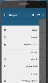 حفظ مقاطع السنابات Casper App Pandora Screenshot