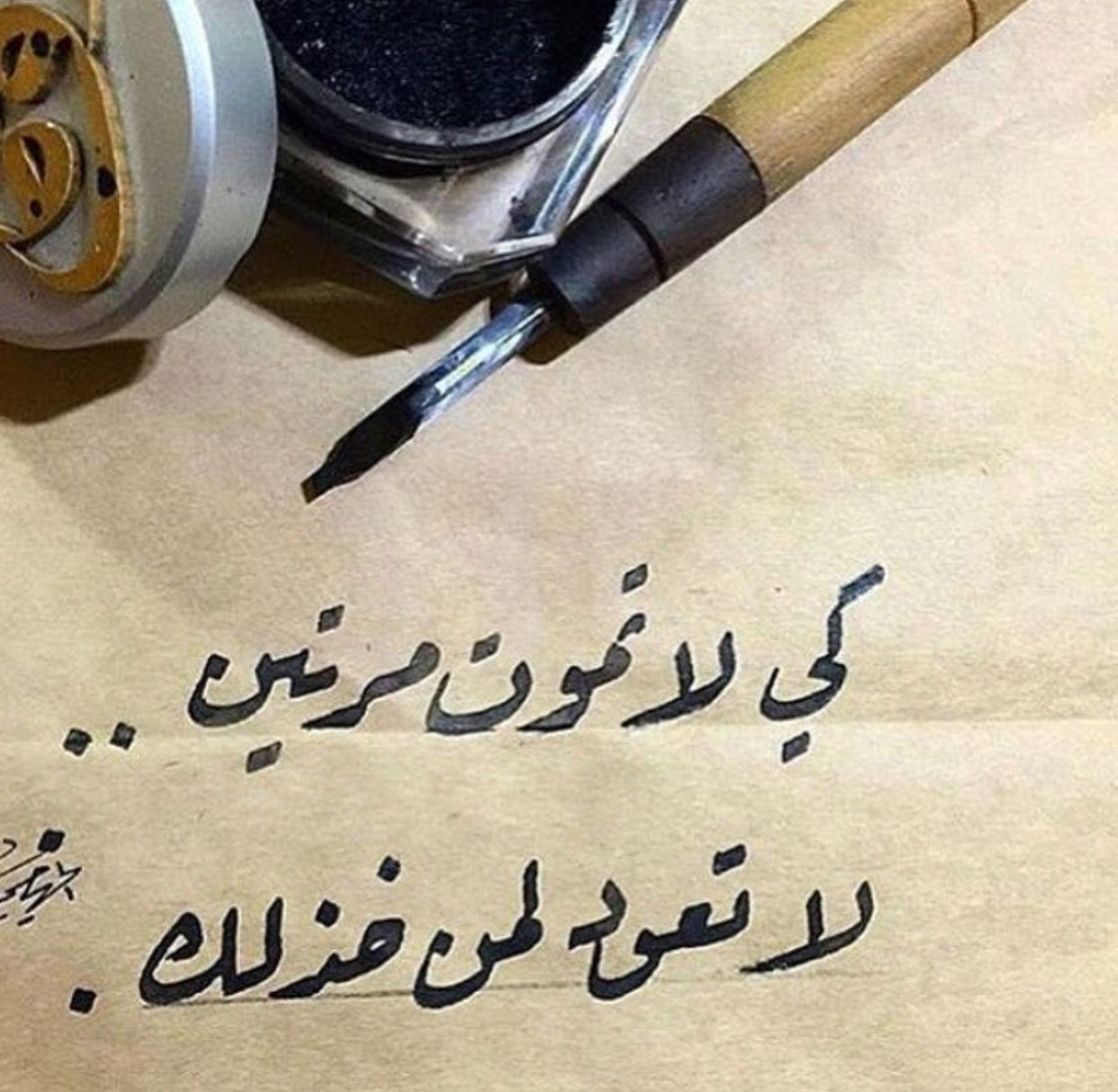 Pin By Amr Mamdoh On كلمات Knowledge Quotes Nana Quotes Beautiful Islamic Quotes