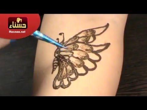 طريقة رسم نقش حناء تاتو فراشة مؤقت Henna Tattoos Youtube