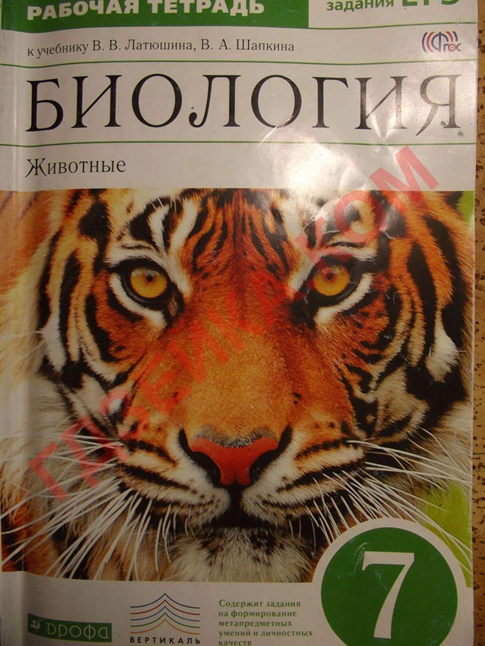 Спиши.ру гдз по биологии 7 класс рабочая тетрадь латюшин