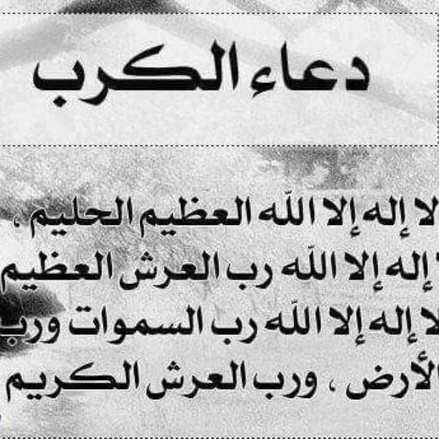 Pin By Falastin Ghanem On دعاء Quran Islam Prayers