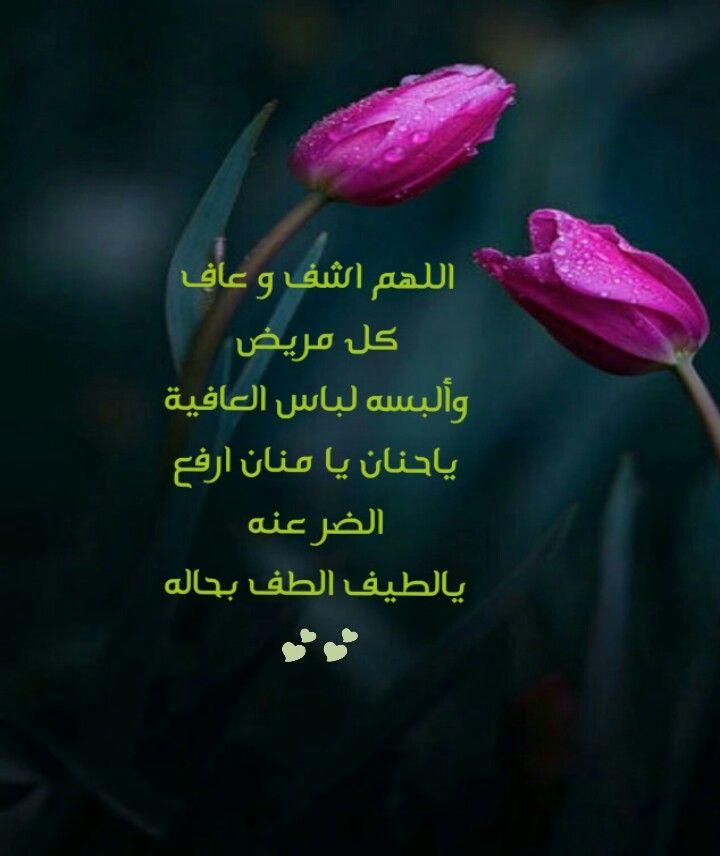 اللهم شاف كل مريض Movie Posters Poster Aic