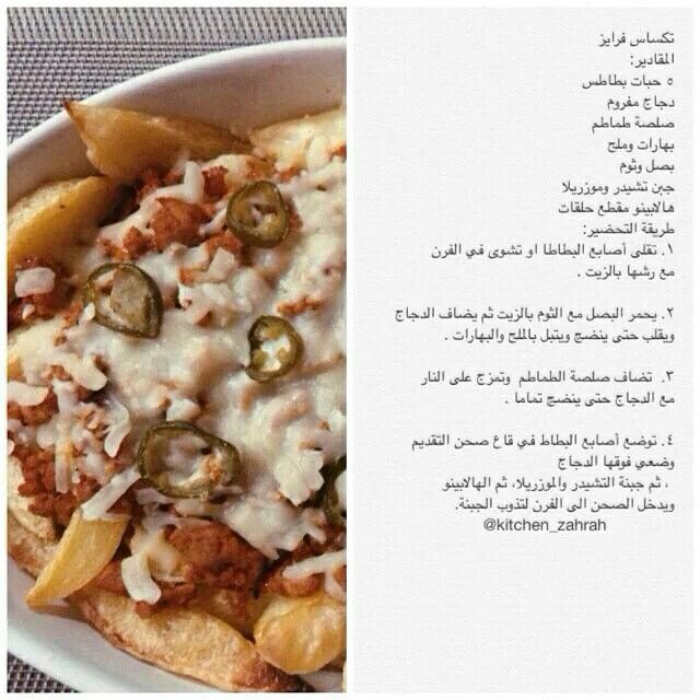تكساس فرايز Recipes Diy Food Recipes Cooking Recipes