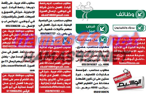 وظائف خاليه فى الامارات وظائف جريدة الوسيط ابوظبي 25 4 2015 Mobile Boarding Pass Periodic Table