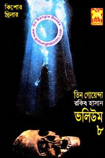 Rakib Hasan Pdf Books