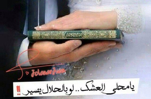 الحب و الحلال أفضل خلطة Love In Islam Arabic Quotes Words