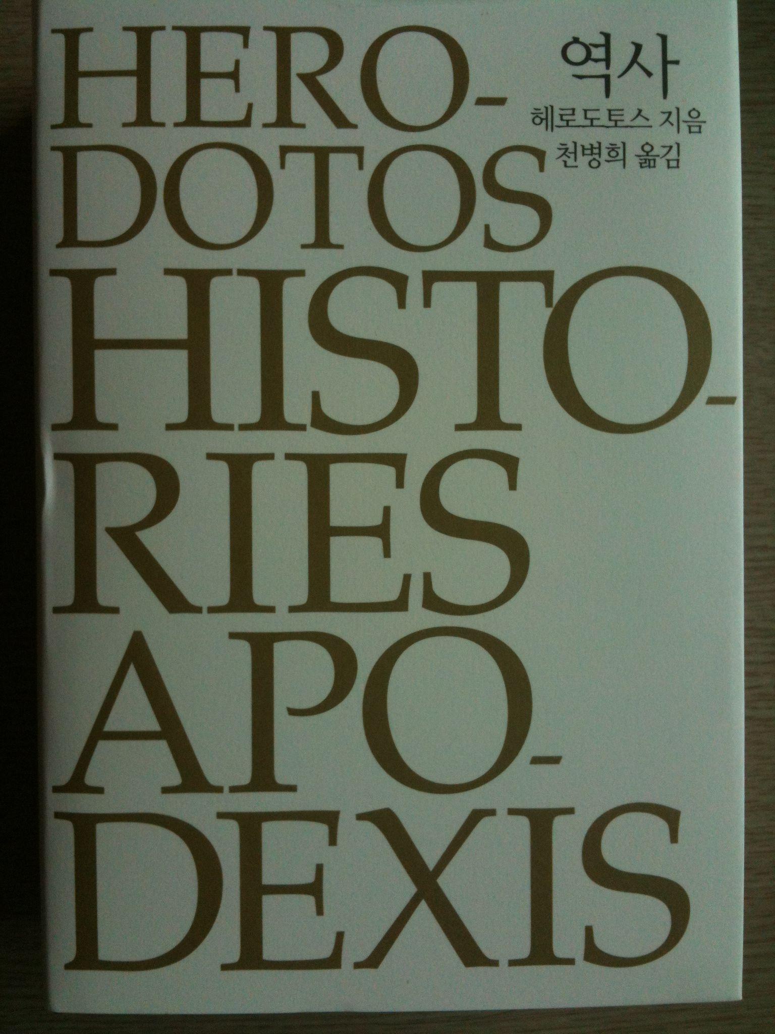"""헤로도토스 """"역사"""""""
