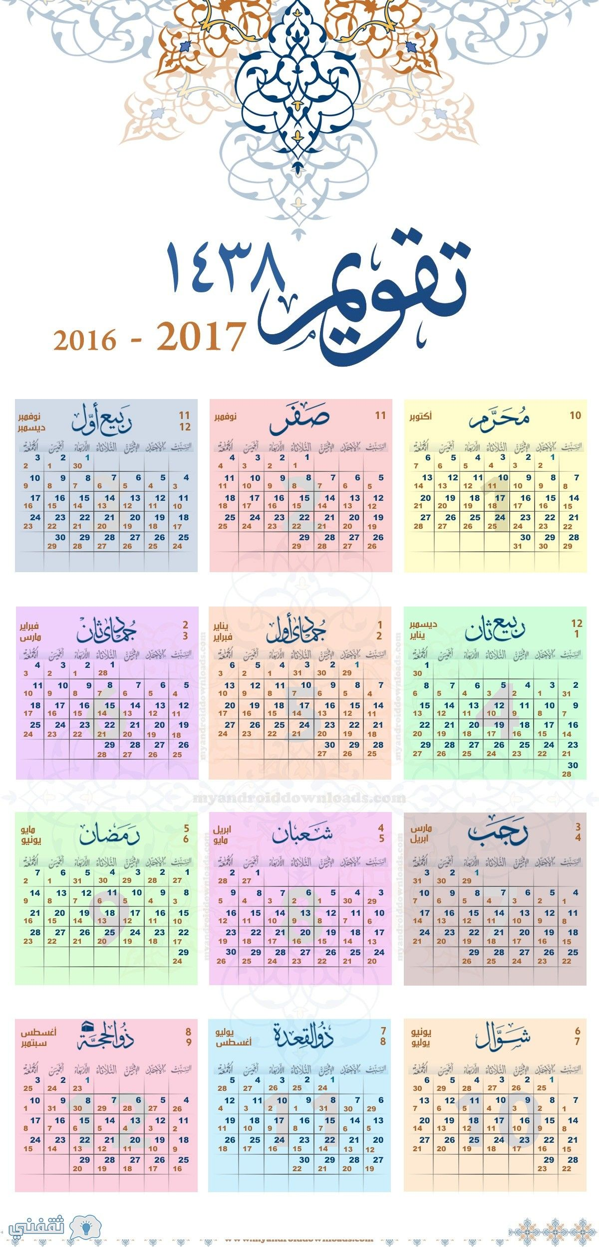 التقويم الهجري 1438 Kids Planner Hijri Calendar Free Calendar
