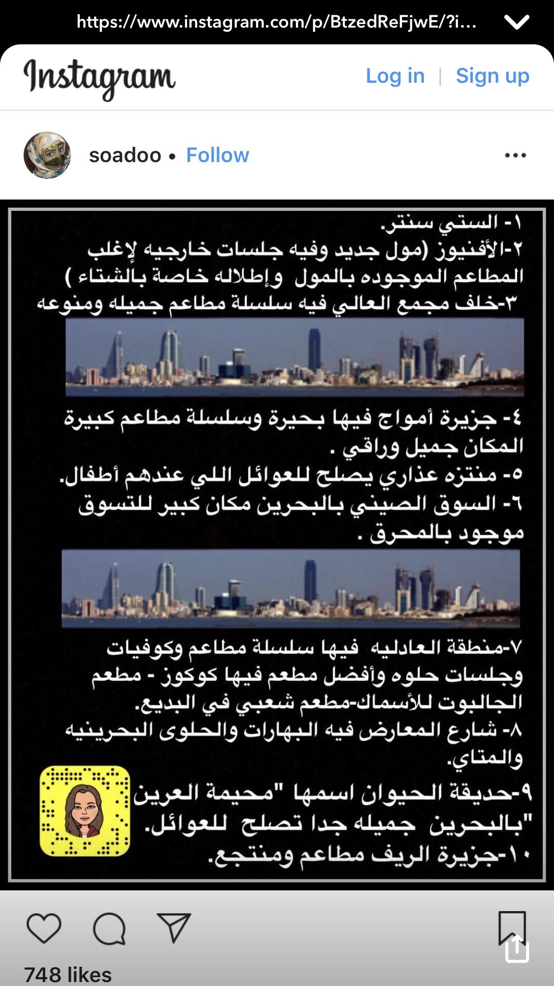 أماكن بالبحرين سناب سعاد Instagram Periodic Table Signs