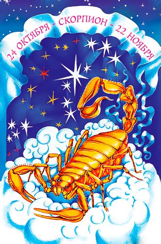 Поздравления скорпиону зодиак