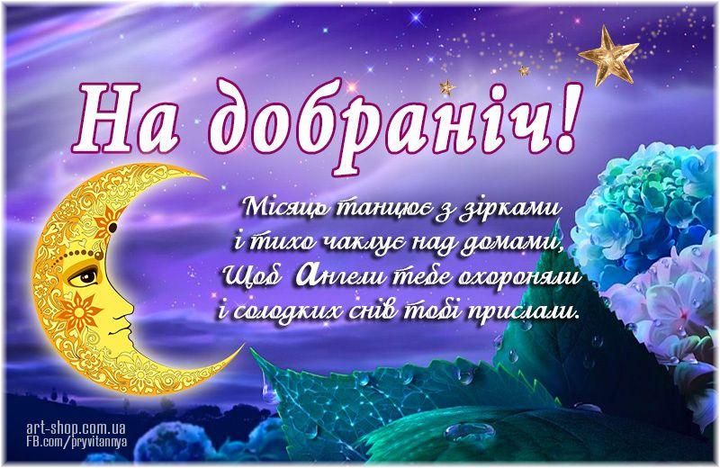 Картинки надобраніч українською
