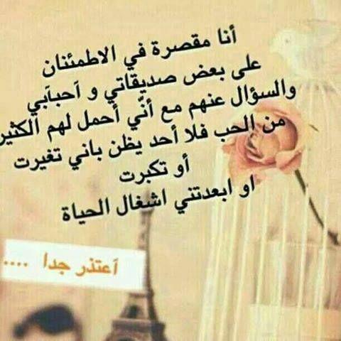 أنا مقصرة إلى أبعد الحدود و أرجو المعذرة Words Arabic Quotes Quotes