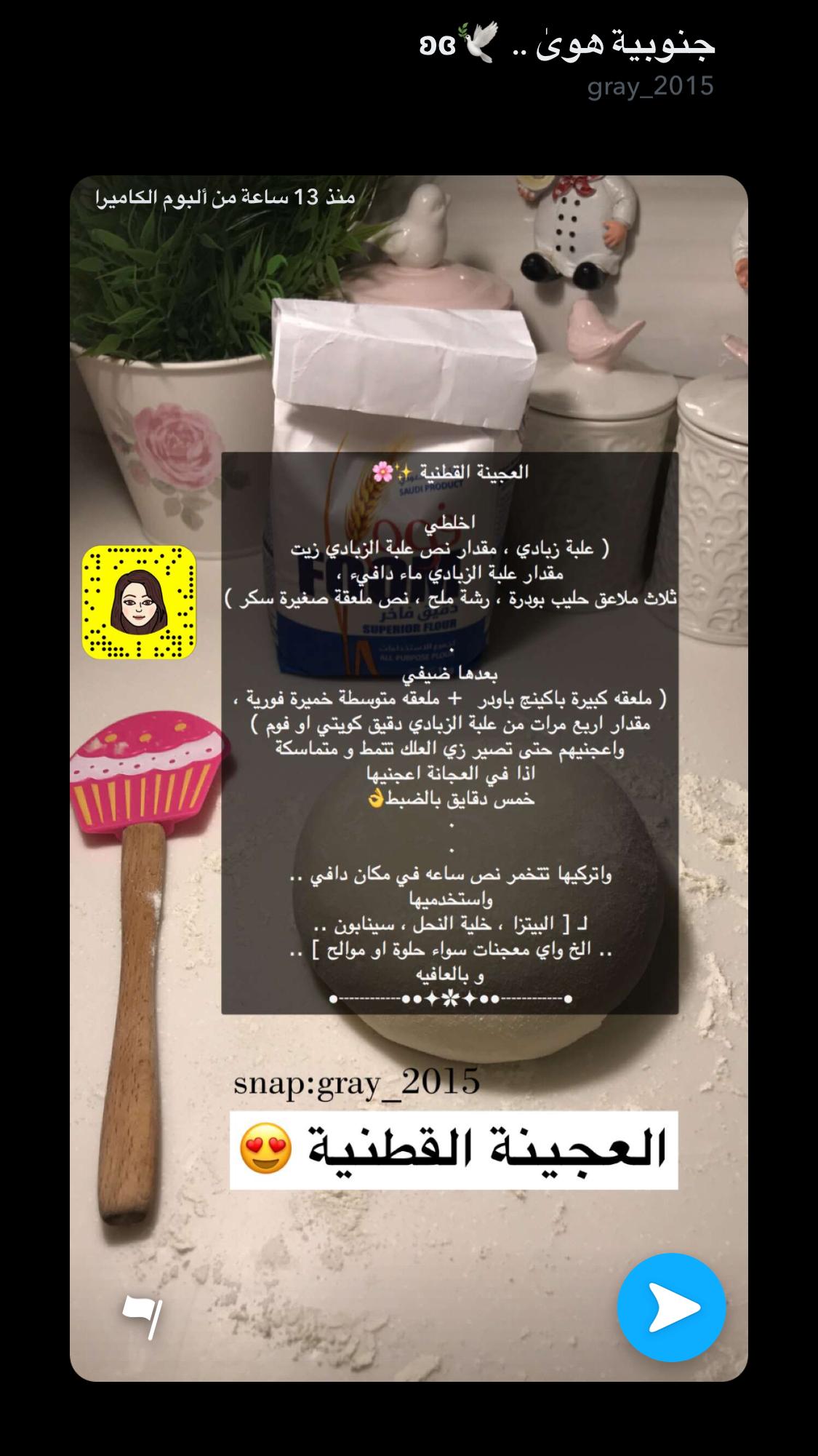 Pin By Cvbnm On يمي Arabic Food Food Hacks Food