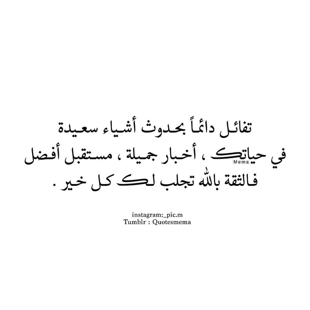 Pin By Nada On Arabic Words كلمات Wisdom Quotes Life Spirit Quotes Quran Quotes