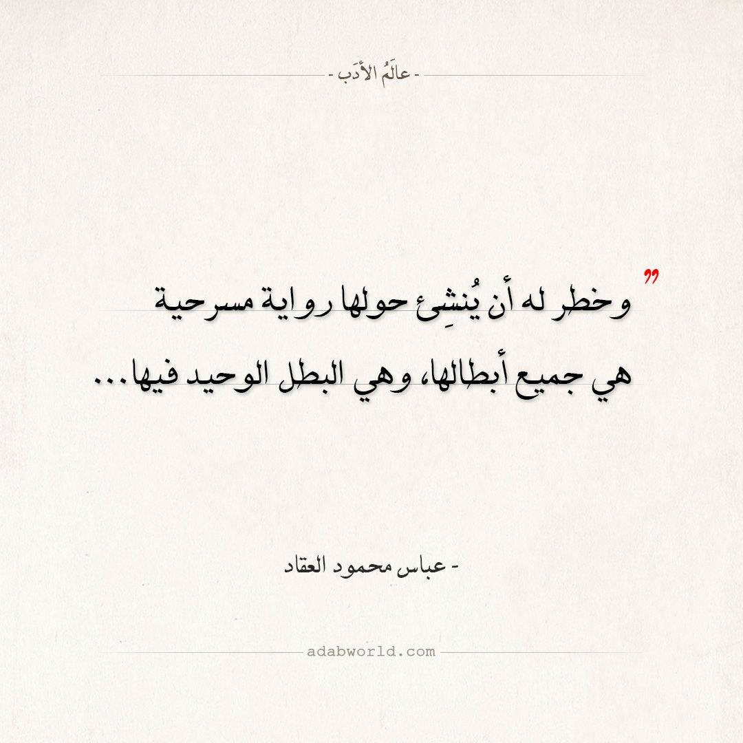 اقتباسات عباس محمود العقاد هي البطل الوحيد فيها عالم الأدب Poetry Quotes Quotes Poetry
