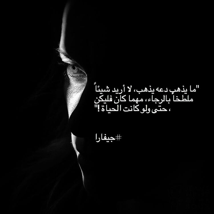 Pin By Alaa Bdddwi On My Quotes Words Photo Quotes Arabic Quotes