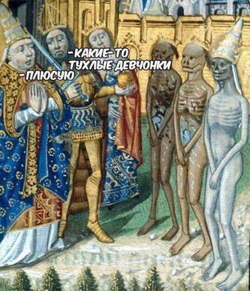 Средневековые приколы (30 фото) | Веселые мемы, Смешные ...