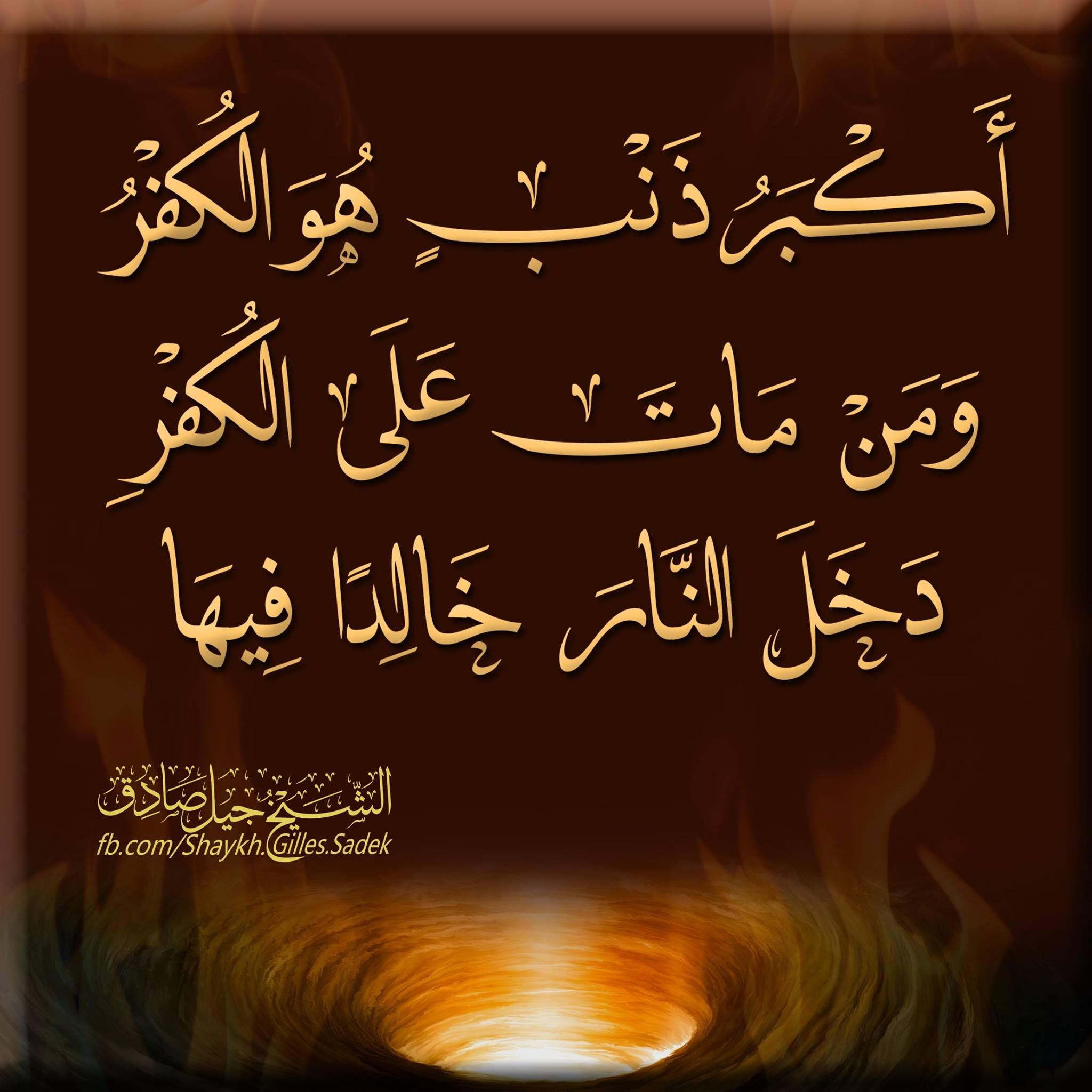 Fb Com Shaykh Gilles Sadek Whatsapp 15148244550 Twitter Shaykhgilles Instagram Shaykhgilles Telegram Shaykh Gilles Sadek Http Islamic Art Instagram Photo