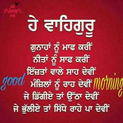 Pin By Rajkamal Kaur On Sikh Religion Good Morning