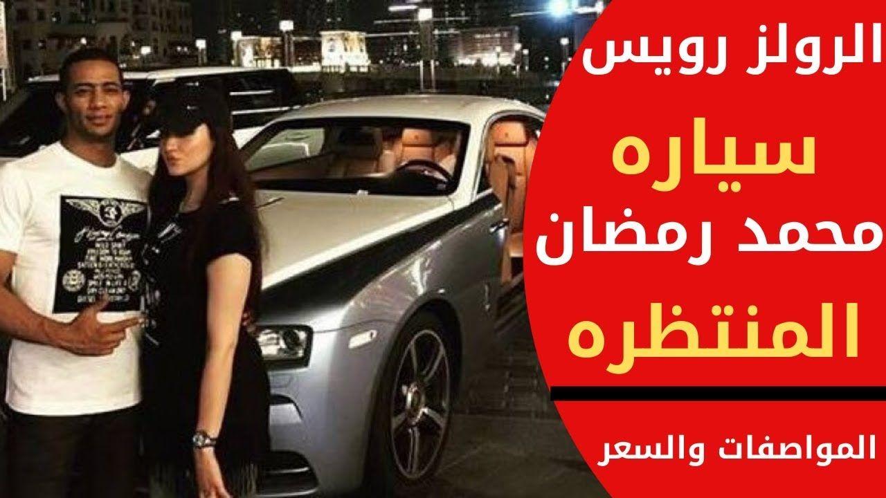 مواصفات وسعر سياره رولز رويس سياره محمد رمضان المنتظره الرولز رويس Car Suv Vehicles