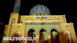جامع 17 رمضان في بغداد Baghdad Taj Mahal Landmarks
