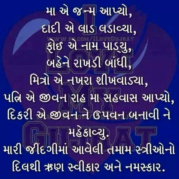Happy Anniversary Quotes For Parents In Hindi: Gujrati Hindi Quotes