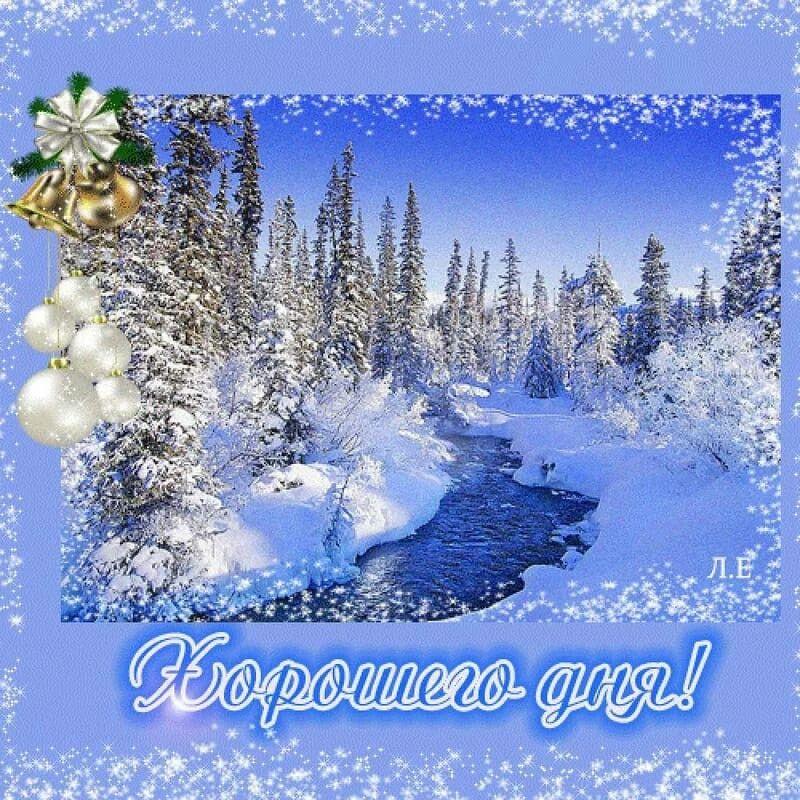 Надписью, картинки с зимним днем добрым
