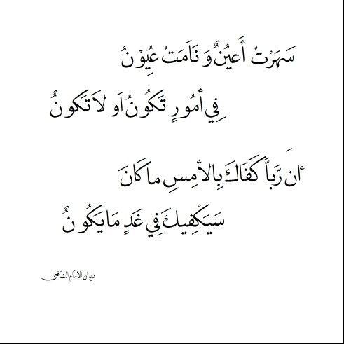 الامام الشافعي Desertrose Words Quotes Quotations Quotes