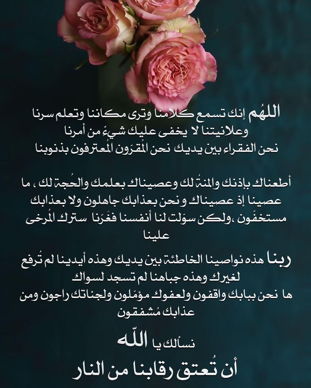 Pin By عبق الورد On أدعيه وأذكار Words Quotes Ramadan Words