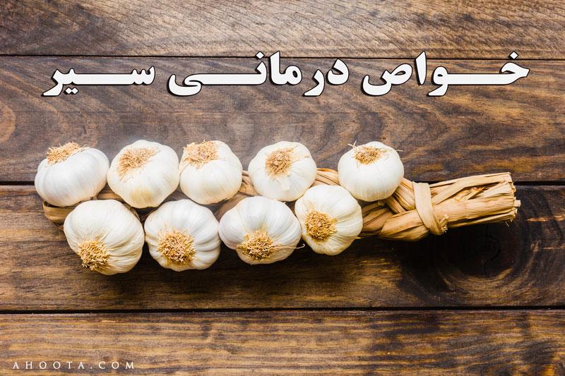 سیر و عسل خواص بی شمار و طرز تهیه آن عسل آهوتا Honey Garlic Garlic Vegetables