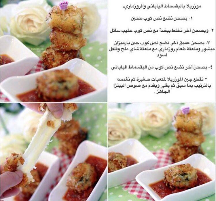 موزرلا بالقسماط الياباني الروزماري Food Presentation Food Recipes