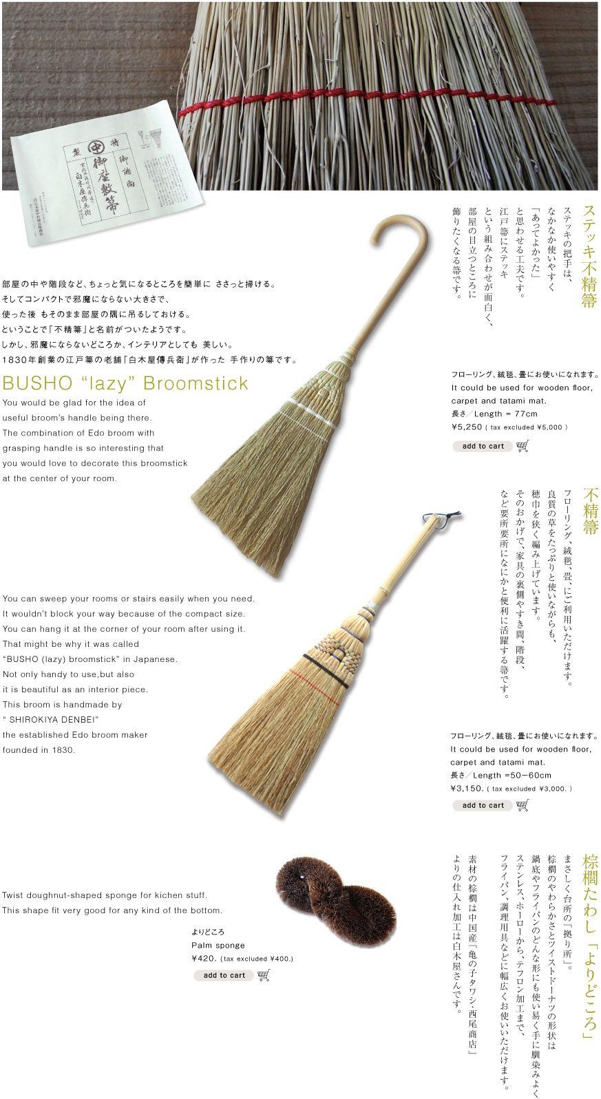 HITOMONOKOTO - 白木屋傳兵衛 ステッキ不精箒 BUSHO Broomstick