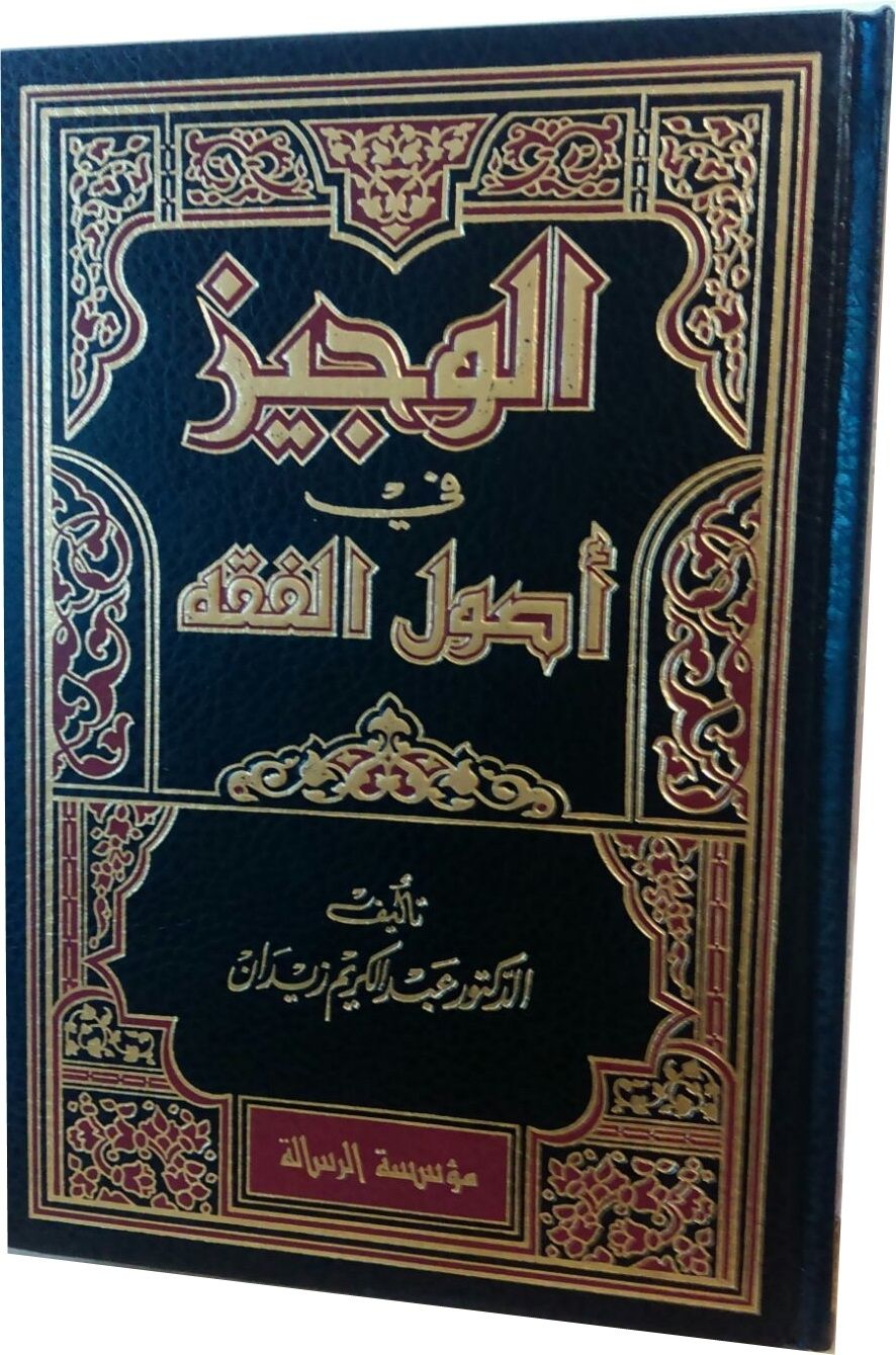 الـوجـيز في أصول الفقه Al Wajiz Fi Usul Al Fiqh By Shaykh Dr Abd Al Karim Zaydan Or Zindani Hardback 360 P Books Free Download Pdf Pdf Books Reading Books