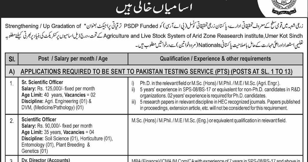 Civil engineer job in pakistan agriculture research