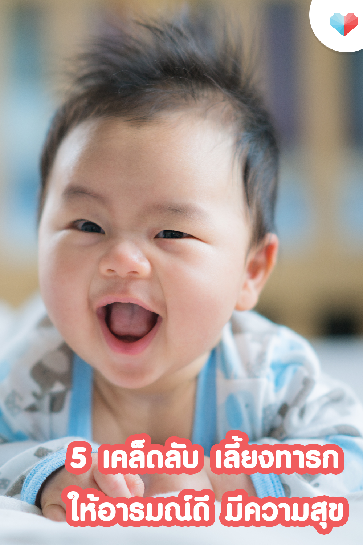 5 เคล ดล บ เล ยงทารกให อารมณ ด ม ความส ข ม ความส ข