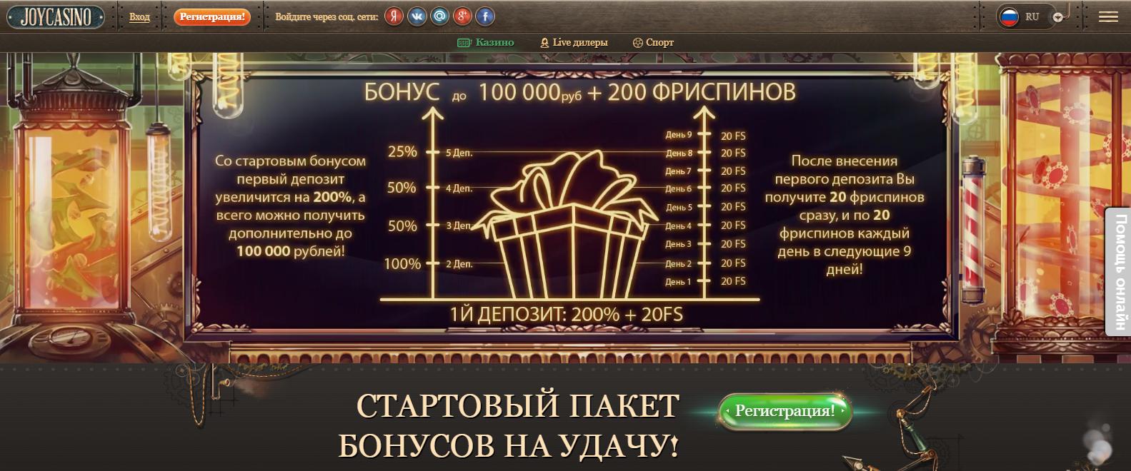 бонусы в казино joycasino