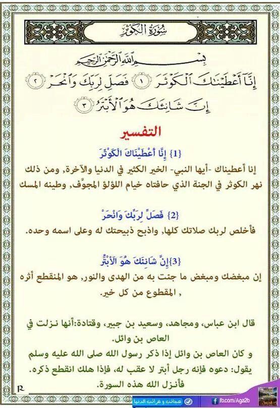 سورة الكوثر Quotes Bullet Journal Islam