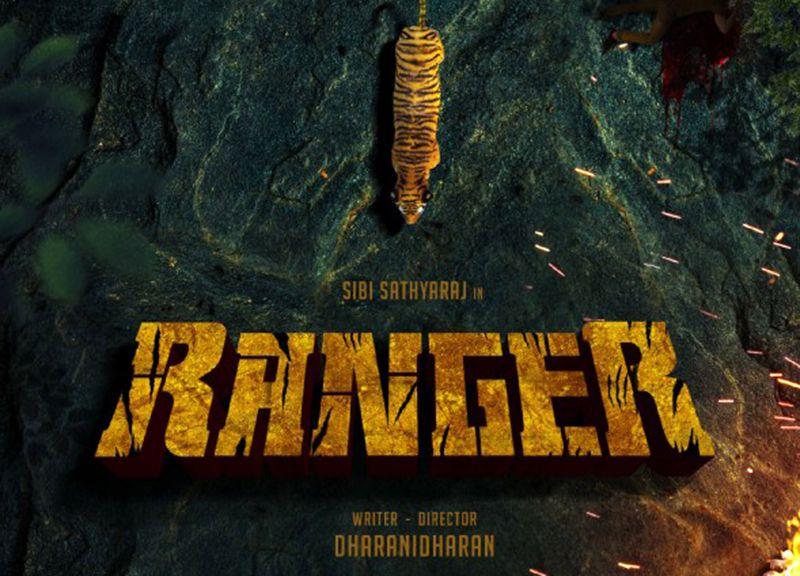 """SIBI SATHYARAJ – AURAA CINEMAS FILM GETS TITLED """"RANGER"""""""